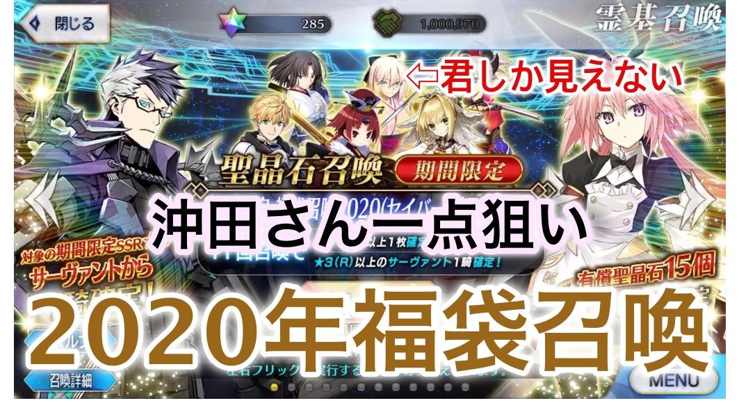 2020_0114 サムネ